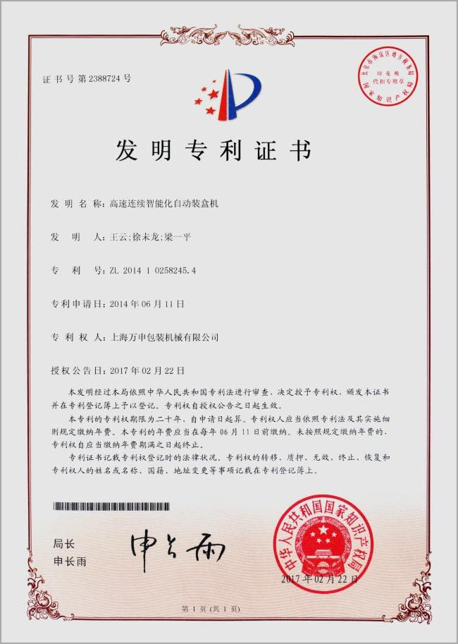 Patent Certificate for High Speed Auto Cartoner Machine