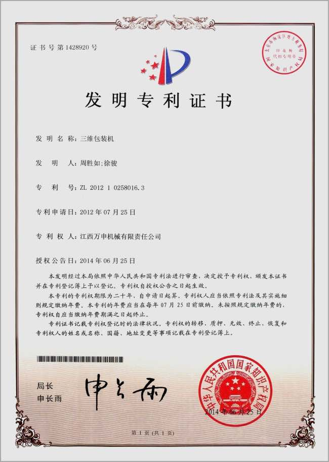 Patent Certificate for Fold Wrapping Machine