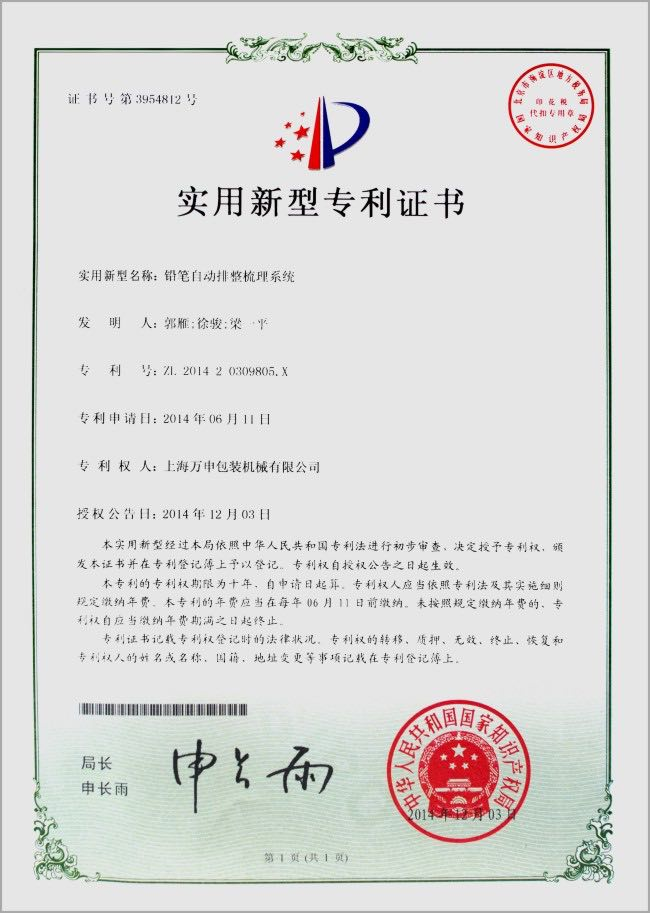 Patent Certificate for Auto Pencil Sorting System