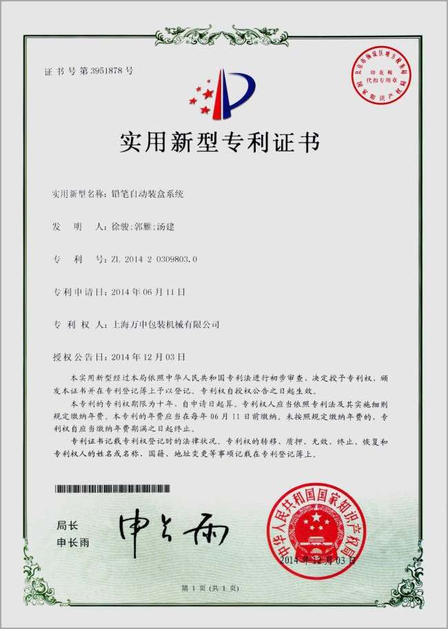 Patent Certificate for Pencil Cartoning Machine