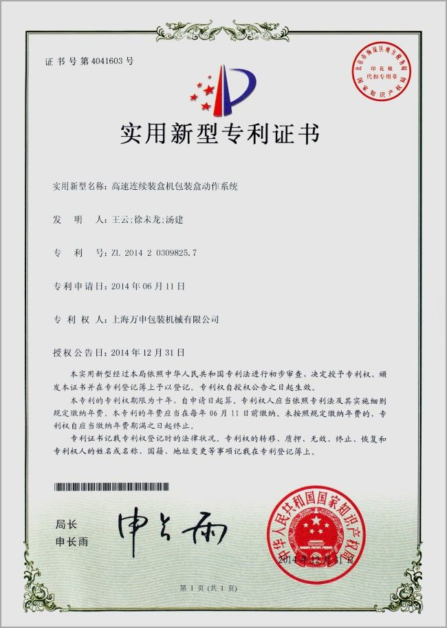 Patent Certificate for High Speed Cartoning Machine Action System
